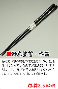 【輪島塗箸】一膳・水面(黒)