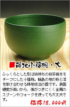 【漆器】蒔地小福椀・大(一客)緑/青