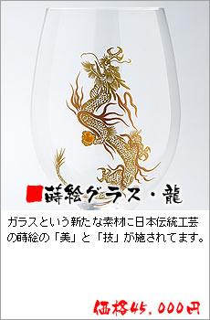 【蒔絵グラス】龍蒔絵