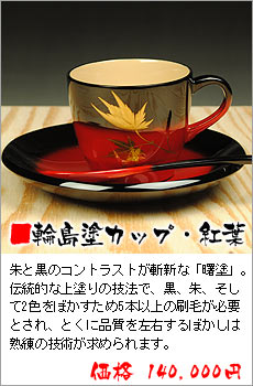 【漆器】輪島塗 カップ(ソーサ & スプーン 付)曙蒔絵