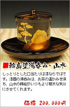 【漆器】輪島塗 湯呑(茶托付)山水