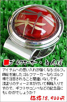 【漆塗り】ゴルフマーカー(ティー2本付き)・溜塗・とんぼ蒔絵