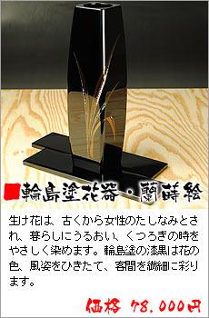 【漆器】輪島塗花器・胴張型・蘭蒔絵