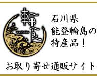 お取り寄せグルメ通販サイト輪食-石川県能登・輪島の特産品!